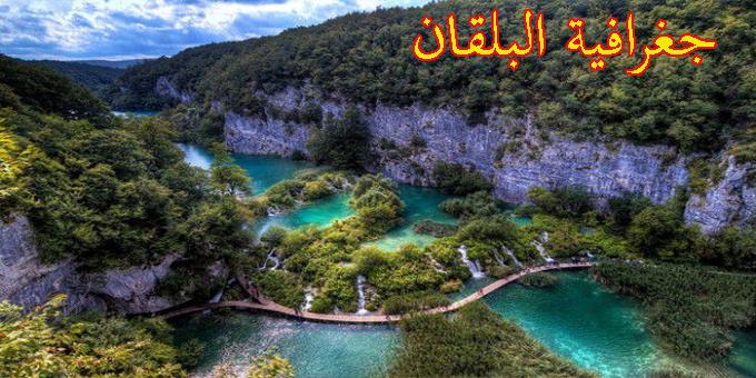 جغرافية البلقان