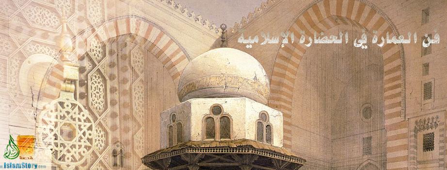 فن العمارة في الحضارة الإسلامية