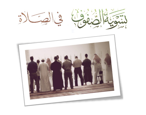 تسوية الصفوف في الصلاة