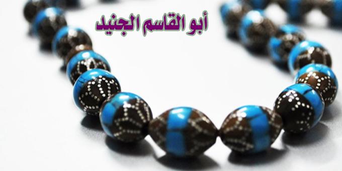 أبو القاسم الجنيد.. شيخ الصوفية