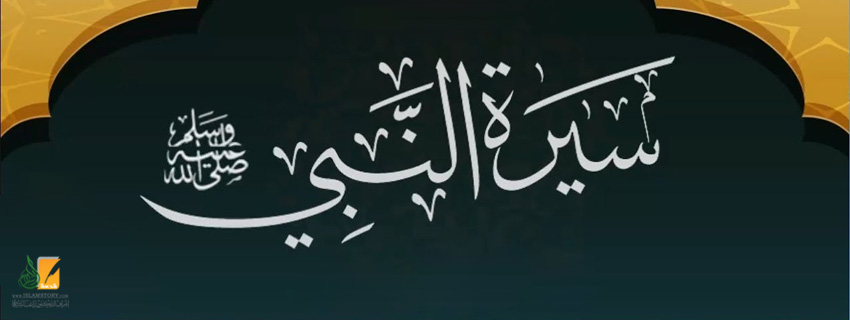 كيف نشأ النبي صلى الله عليه وسلم؟
