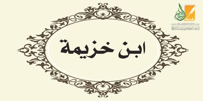 ابن خزيمة.. الفقيه المحدث.. إمام نيسابور في عصره