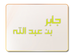 جابر بن عبد الله