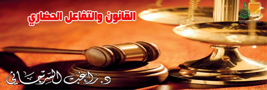 القانون والتفاعل الحضاري