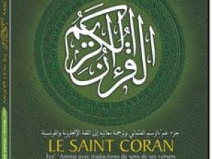 La descente du Coran au mois de Ramadan