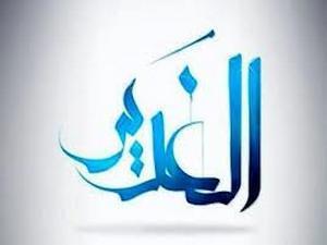 يوم الغدير عند أهل السنة والشيعة