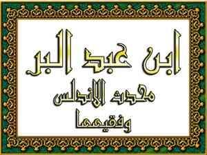 ابن عبد البر محدث الأندلس وفقيهها
