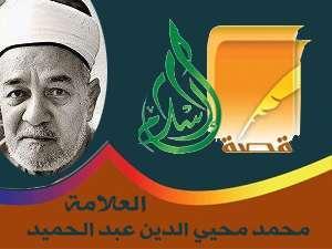 الشيخ محمد محيي الدين عبد الحميد