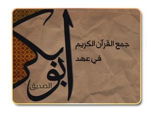 التربية الإسلامية بوربوينت درس مراحل جمع القرآن الكريم للصف العاشر مع  الإجابات