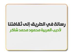 رسالة في الطريق إلى ثقافتنا .. لأديب العربية محمود محمد شاكر