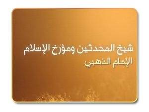 الإمام الذهبي شيخ المحدثين ومؤرخ الإسلام