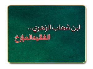 ابن شهاب الزهري .. الفقيه المؤرخ