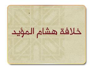 خلافة هشام المؤيد