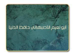 أبو نعيم الأصبهاني حافظ الدنيا