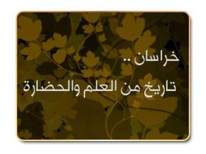 خراسان .. تاريخ من العلم والحضارة