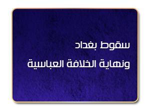 سقوط بغداد ونهاية الخلافة العباسية
