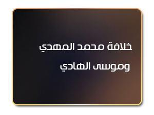 خلافة محمد المهدي وموسى الهادي
