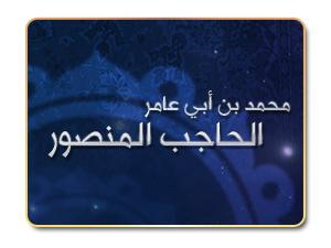 محمد بن أبي عامر .. الحاجب المنصور