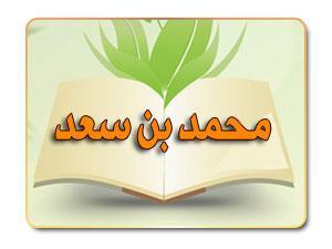 محمد بن سعد صاحب الطبقات الكبرى