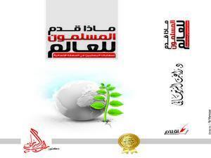 عرض كتاب ماذا قدم المسلمون للعالم