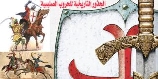 الجذور التاريخية للحروب الصليبية