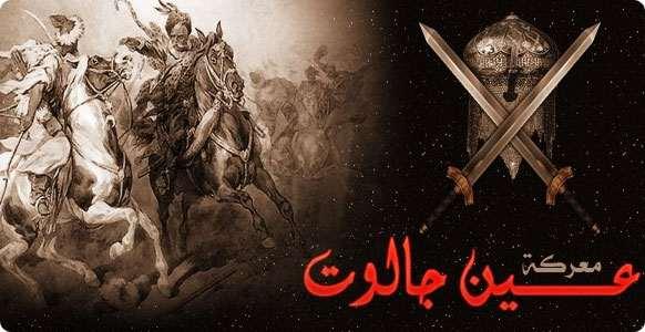 انتصار عين جالوت .. 15 رمضان  45646465